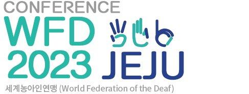CONFERENCE WFD 2023 JEJU 세계농아인연맹(World Fedeation od the Deaf)